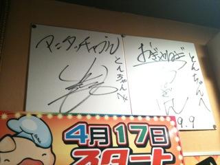 20100625サイン
