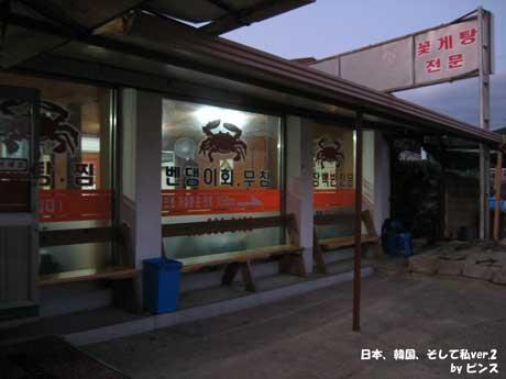 コッケタンのお店外観@江華島
