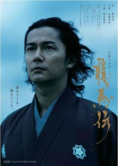 20100912龍馬伝