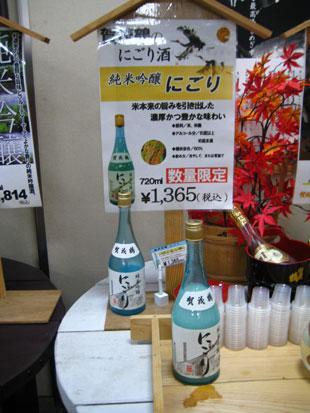 蔵元-賀茂鶴さんのにごり酒