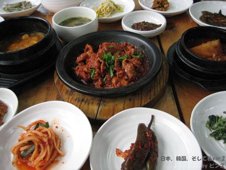 韓国田舎料理