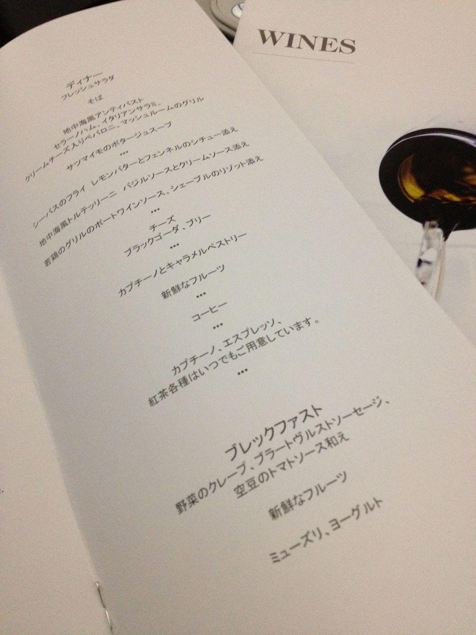 20120102機内食メニュー