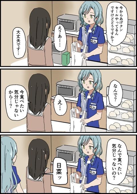 【ガルパ】バンドリローソンコラボ漫画ワロタww【バンドリ】
