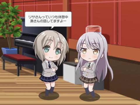 【ガルパ】チクりを入れるモカちゃん【バンドリ】