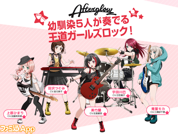 「afterglow バンドリ」の画像検索結果