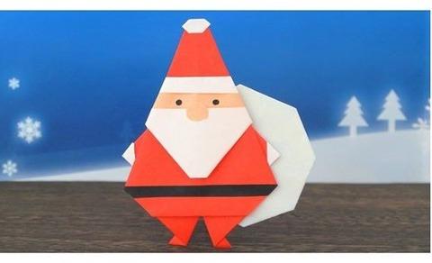 サンタの折り紙  折り紙と思えないくらい素敵なサンタ Origami Santa Claus