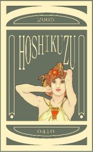 purehosikuzu1