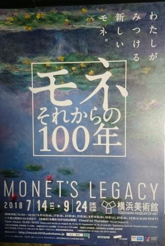 モネ それからの100年  横浜美術館