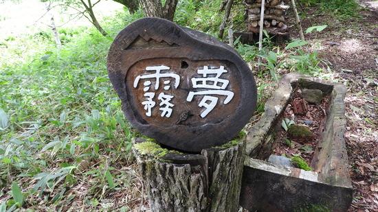 カフェ 霧夢(キリム) 山の中にポツリ 運がよければ出会えます。