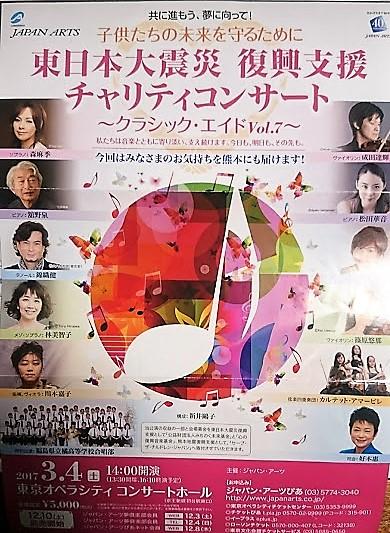 誘っていただいて、友人と東日本大震災 復興支援チャリティコンサートに行