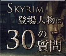 Skyrim30-1