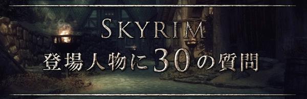 Skyrim30