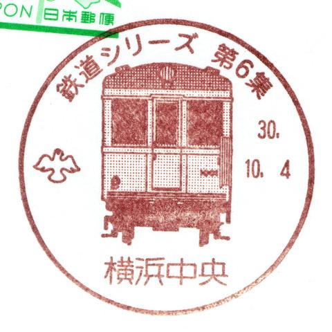 郵便局で電車の消印集めませんか?その121 特殊切手「鉄道シリーズ第6 集」手押し印