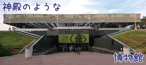 タールピッツ博物館外観