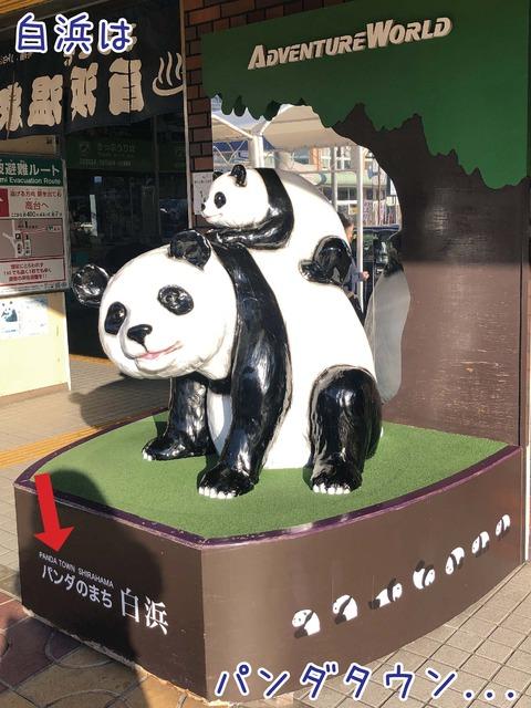 「パンダのまち白浜」と書かれた駅前のパンダ像