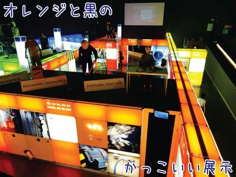 オレンジ色と黒色でまとめられたデザインの展示室全体