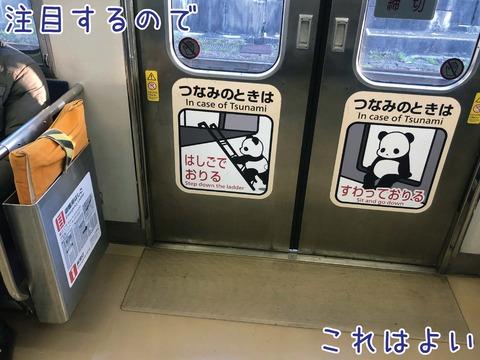 電車のドアに示された避難方法もパンダが説明