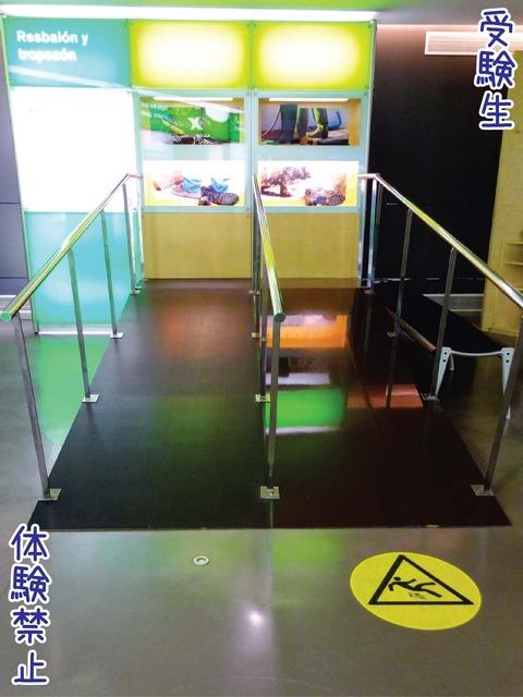 スロープの滑りやすさの体験ができる展示