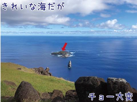 鳥人レースで向かう小島