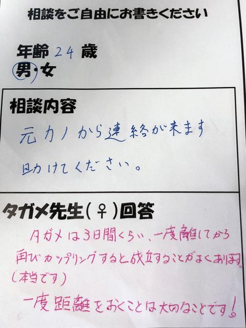タガメ先生への元カノに関しての相談