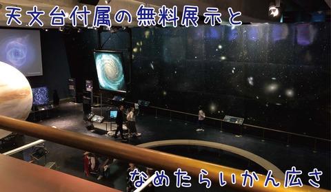 グリフィス天文台の中