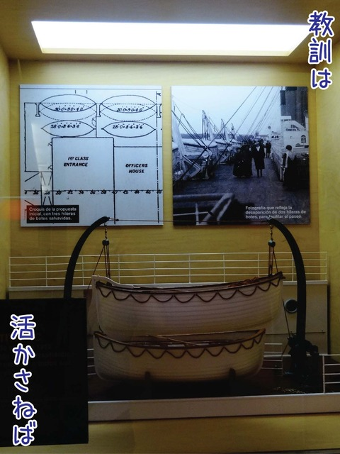 タイタニック号の救命ボートについての展示