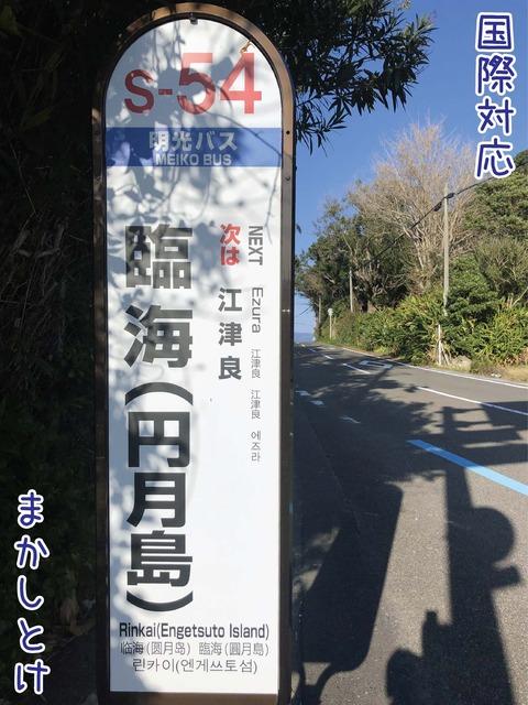 5言語対応表記のバス停