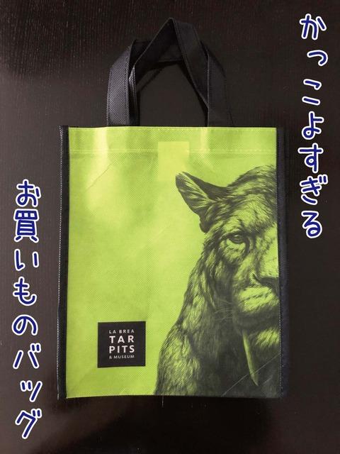 サーベルタイガーのお買い物バッグ
