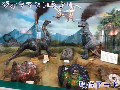 恐竜など古生物の展示コーナー