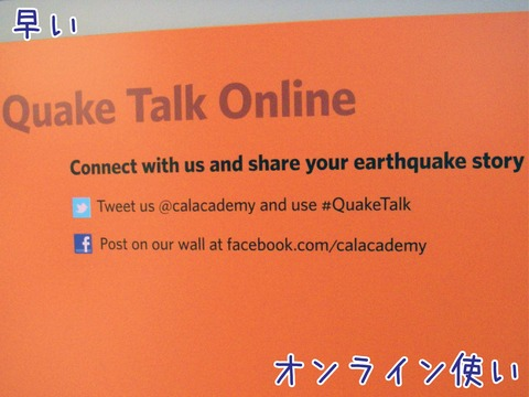 オンライン上での地震トークに関する案内