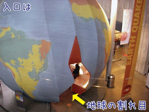 大きな地球儀の海嶺部分が裂けて入口になっている展示