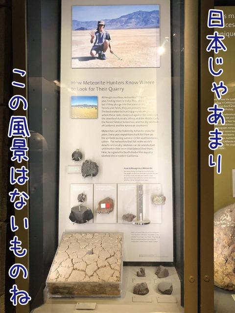 隕石探しの方法の展示