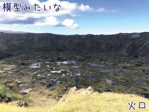 ラノ・カウ火山の火口湖