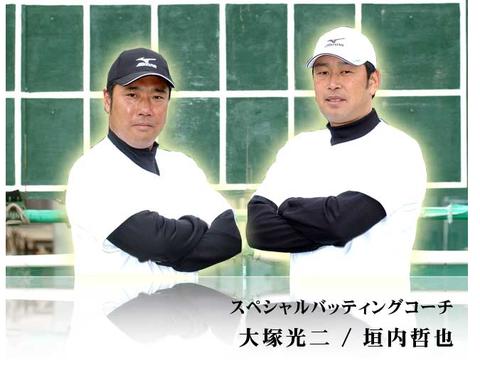 野球垣内07