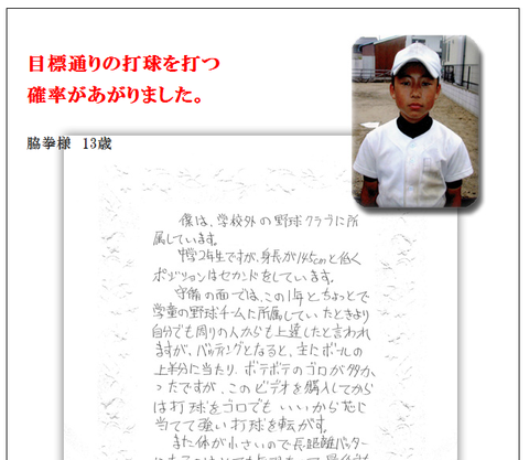 野球垣内09