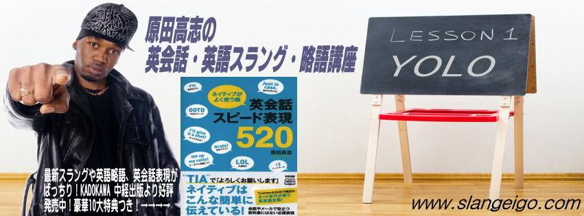 このサイトでは英語スラングエキスパートの原田高志が、英語の最新スラングや英会話&英語学習のお役立ち情報を、誰にでも楽しく・分かりやすくをコンセプトにご紹介し