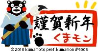 kakizomekumamon