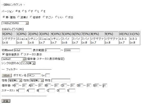 RS野生乱数-GBAエンカウントインターフェース
