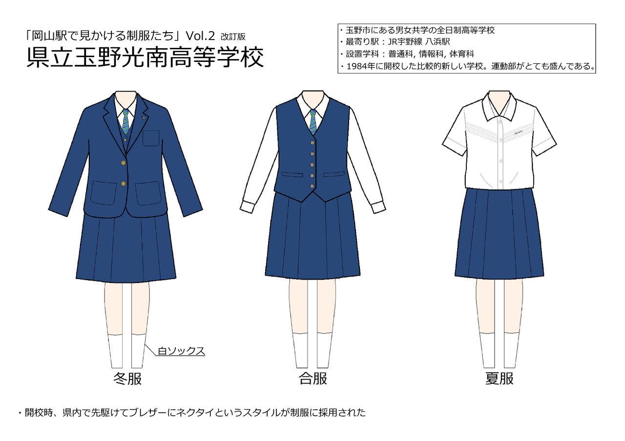 岡山の学校制服