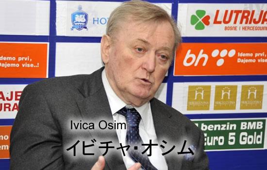 イビチャ・オシムの画像 p1_19