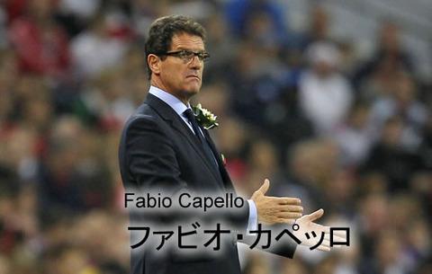 ファビオ・カペッロの画像 p1_33