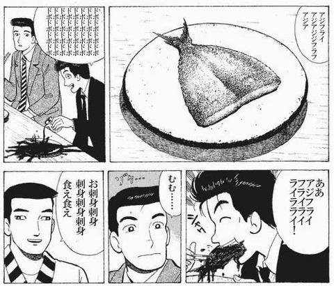 美味しんぼの画像 p1_16