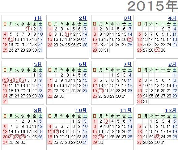 カレンダー カレンダー 2015 12ヶ月 : 2015年は「5連休」が2回もある神 ...