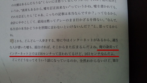 【画像】hydeの本当の身長が判明!!