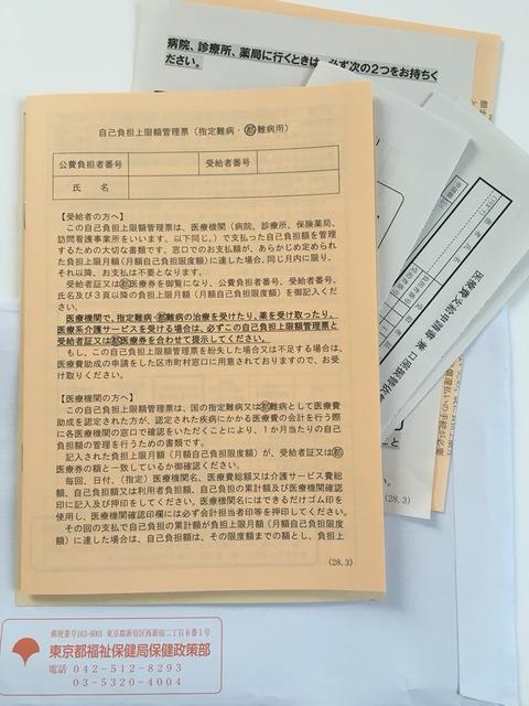 「特定医療費(指定難病)受給者証」が届いた ルッコラの日常 6月1日