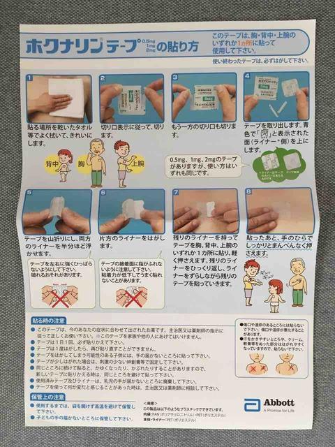 今度は咳が ルッコラの日常 2月17日〜19日