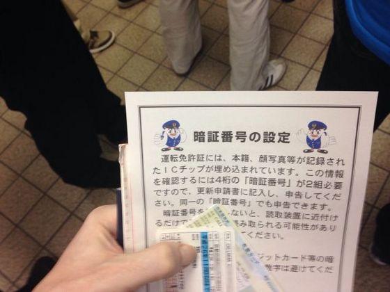 japan_license2