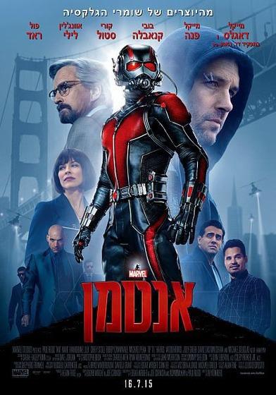 Ant-Man-Poster_6