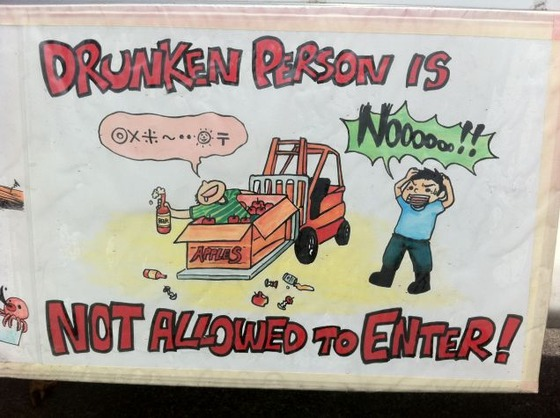 japan_warn_sign_23