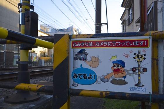 japan_warn_sign_5